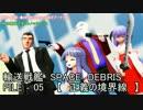 【ニコニコ動画】輸送戦艦スペース・デブリ 第五話 前半を解析してみた