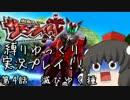 最強のクソゲー「仮面ライダーサモンライド!」ゆっくり縛りプレイ第4話