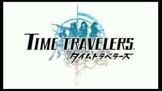 【交錯する運命を体感せよ】TIME TRAVELERS part1【実況】