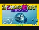【Minecraft】2乙したら新MAP◆エンドラクエスト◆017【PS3】