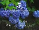 【ニコニコ動画】【巡音ルカV4X】花~巡音ルカVersion~【オリジナル曲】を解析してみた