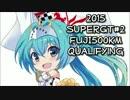 【2015ミクGT】第2戦富士500km予選【春のケーキ祭り】
