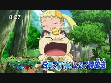 【ポケモンXY】アニメ 第71話 予告 2 by 予告X アニメ/動画 ...