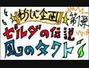 【ニコニコ動画】【☆わらしべ企画☆】ゼルダの伝説 風のタクト編 その1【実況】を解析してみた