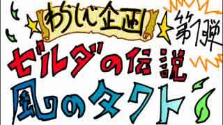 【☆わらしべ企画☆】ゼルダの伝説 風のタクト編 その1【実況】
