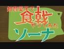 【ニコニコ動画】食戟】知育菓子で食戟やってみたソーナAパート【調理編を解析してみた