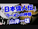 【ニコニコ動画】【日本偉人伝】 ラーメンの神様 (山岸一雄)を解析してみた