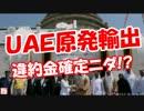 【ニコニコ動画】【UAE原発輸出】 違約金確定ニダ!?を解析してみた
