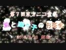 【第7回東方ニコ童祭】MMD合作ドラマ「紫と幽々子のお茶会」宣伝ver