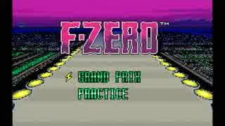 【F-ZERO】エフゼロ実況プレイ1
