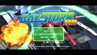 【RAY STORM HD】レイストーム実況プレイ1