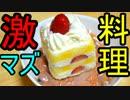 【ニコニコ動画】激マズ料理を作って食べてみた!を解析してみた