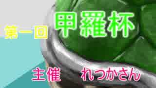 【マリオカート8】第一回甲羅杯 1G目【若葉視点】