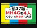 【第37話】MH4Gを4人くらいで気ままに実況