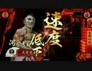 【戦国大戦】 決めるぞ!下剋上 #1208 vsCOMIC帝釈天 thumbnail