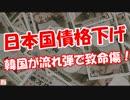 【ニコニコ動画】【日本国債格下げ】 韓国が流れ弾で致命傷!を解析してみた