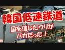 【ニコニコ動画】【韓国低速鉄道】 国を信じたウリがバカだった!を解析してみた