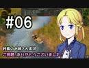 【Banished】村長のお姉さん 実況 06【村作り】