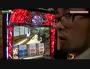 【ニコニコ動画】修羅の刻が万枚出やすいと聞いたので修羅ってみた【ヤルヲの燃えカス #26を解析してみた