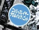 【mugen】続・ニンジャスレイヤーフロムインフイニット【忍殺】