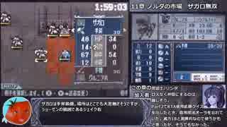 【ゆっ】ファイアーエムブレム新・暗黒竜と光の剣(H5)RTA3:15:02 part5/8