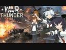 【WarThunder】 「第六駆逐隊と抜錨す!」 第一撃 【艦これ】