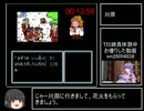 アイドル八犬伝 RTA_0時間40分34秒_Part1/2