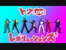 とうLOVEレボリューション thumbnail