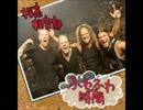 Metallica - ふわふわ時間