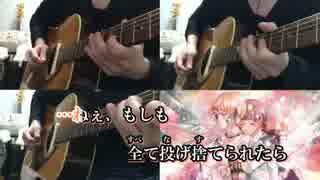【ニコカラ】 心做し Acoustic Arrange.V