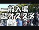 【ニコニコ動画】【行列のできる】開場1時間前の景色-駅前~メッセ【超会議レポ】を解析してみた