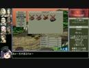 【ゆっくり実況】フロントミッション2をねっとりプレイその6 thumbnail