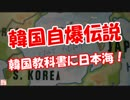 【ニコニコ動画】【韓国自爆伝説】 韓国教科書に日本海!を解析してみた