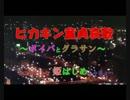 【演歌】ヒカキンの歌 ~ボイパとグラサン~ 姫はじめしゃちょー