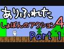 【実況】ありふれた しょぼんのアクション4 Part01