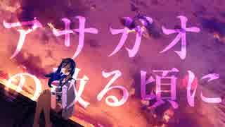【UTAUカバー】 アサガオの散る頃に 【松田っぽいよ】 thumbnail