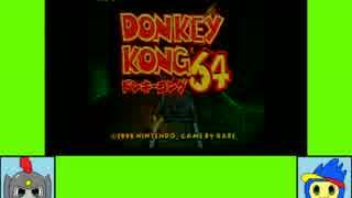 #1 ナイライゲーム劇場『ドンキーコング64』