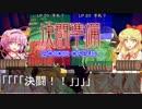 【ニコニコ動画】東方決闘鉄~ブロントさんのMTG戦記 78を解析してみた