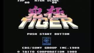 [PAL環境で遊ぶ]ファミコン版究極タイガーへたくそプレイ(3面途中迄)