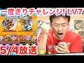 【パズドラ】 マックスむらいが「一度きりチャレンジ LV7」に挑む![5/4 ニコ生抜粋] thumbnail