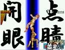 【敗者復活戦】並盛りシングルトーナメント サイドメニューpart95【MUGEN】