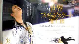 2015世界フィギュア東横線ギャラリー(羽