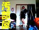 【さもい】やーん! 踊ってみた【コミュ限】 thumbnail
