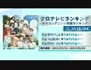 アニソンランキング 2015年4月【ケロテレビランキング】 thumbnail
