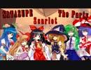 【東方卓遊戯】 SATASUPE Scarlet The Party 2-6 【サタスペ】