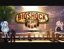 【ニコニコ動画】【BioShock Infinite】へたれな姉妹の空の旅Part.01【琴葉姉妹実況】を解析してみた