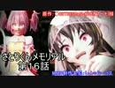 【第14回MMD杯EX】さとりくん メモリアル第16話 好感度