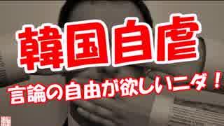 【韓国自虐】 言論の自由が欲しいニダ!