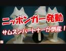 【ニコニコ動画】【ニッポンガー発動】 サムスンパートナーが倒産!を解析してみた