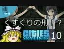 ✈【街づくり実況】ゆっくりのCities: Skylines 【第10話】